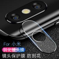 小米8镜头膜8se后摄像头膜Mix3 6X钢化膜Mix2s手机镜头保护膜背贴 【镜头膜】卡纸装