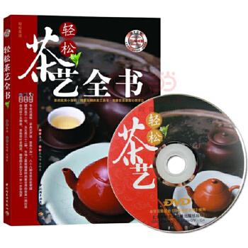 轻松茶艺全书-轻松生活(配DVD)(介绍88种名茶和32种茶具和使用,详解12种茶的冲泡,泡茶细节精到。) 全彩印刷,用纸精美。光盘配合书里内容,分泡茶、茶叶、茶具、赏艺等部分。