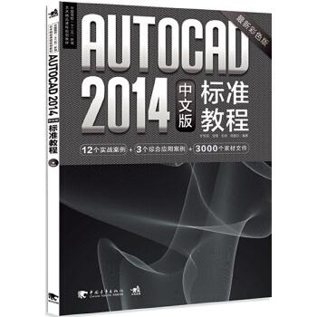 """中国高校""""十二五""""环境艺术精品课程规划教材-AutoCAD 2014中文版标准教程"""