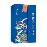 海错图全本・日历(2020版)