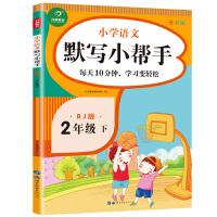 小学语文默写小帮手 二年级下册 人教统编版 同步教材 开心教育