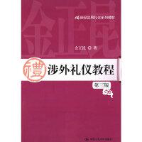 【旧书二手书8成新】涉外礼仪教程第3版第三版 金正昆 中国人民大学出版社 978730011077