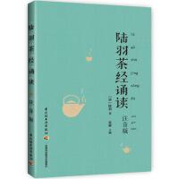 陆羽茶经诵读(注音版) 9787518414277 中国轻工业出版社 [唐] 陆羽 著,王缉东 编