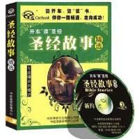 正版 光碟 CD 汽车cd 车载cd 音像 全集 正版CD 圣经故事精选2CD