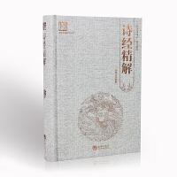 国学经典系列丛书:诗经精解 (ht)
