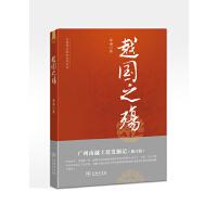 越国之殇:广州南越王墓发掘记(修订版) (中国考古探密纪实丛书) 商务印书馆