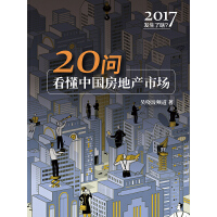 2017发生了啥:20问看懂中国房地产市场(电子书)
