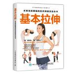 基本拉伸:改善颈肩腰痛的肌肉伸展运动全书
