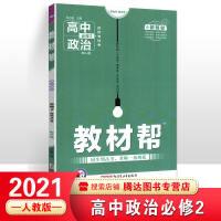 天星教育 2020 教材帮 政治 必修2 人教版RJ