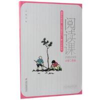 【二手书8成新】阅读课小学二年级 刘辉 中国少年儿童出版社
