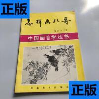 【二手旧书9成新】怎样画八哥 /马志丰 河北美术出版社