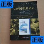 【二手旧书9成新】Go程序设计语言 /艾伦A. A. 多诺万 著;李道?