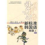 新标准韩国语高级(上)(mp3版)――韩国语能力考试TOPIK出题人权威编著