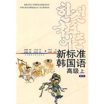 新标准韩国语高级(上)(mp3版)——韩国语能力考试TOPIK出题人权威编著