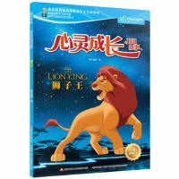 [正版] 迪士尼心灵成长双语故事:狮子王 国开童媒 著 9787304096069 开放大学出版社