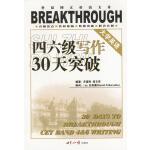大学英语四六级写作30天突破