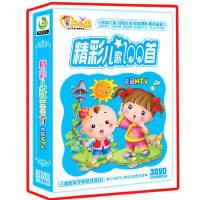 儿歌dvd光盘原装幼儿经典儿童歌曲音乐精彩儿歌100首卡通光盘