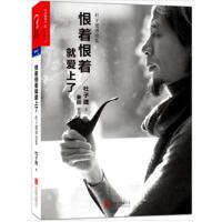 [二手正版旧书9成新]恨着恨着就爱上了:杜子建谬论集 杜子建 北京联合出版公司 9787550234666