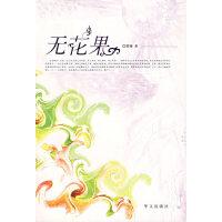【旧书二手书8新正版】 无花果  9787507520538 曹珊  华文出版社
