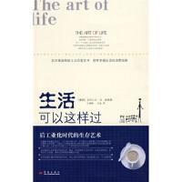 【正版二手书9成新左右】生活可以这样过 [德] 亚历山大,王德峰 华艺出版社