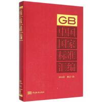 【二手书8成新】中国国家标准汇编 2014年修订-26 中国标准出版社 中国标准出版社