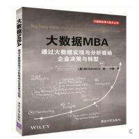 大数据MBA 通过大数据实现与分析驱动企业决策与转型 大数据技术书籍 大数据商业策略 像数据科学家一样思考大数据处理与