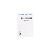资本主义、价值和剥削:一种激进理论――汉译世界学术名著丛书