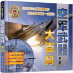 �事百科典藏��系--空�武器大百科(第二版)