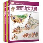 DK儿童探索百科丛书:凯撒、埃及艳后、亚历山、哥伦布(全4册)