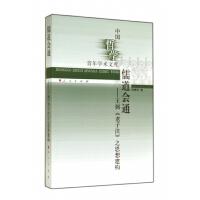 儒道会通--王弼老子注之思想建构/中国哲学青年学术文库