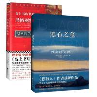 黑石之墓+玛格丽特小镇(共2册)