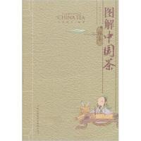【二手旧书9成新】图解中国茶:绿茶叶羽晴川吉林出版集团有限责任公司9787807621218