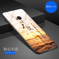 魅蓝note5手机壳魅族m5note钢化玻璃保护套全包软胶套壳个性男女