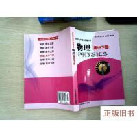 【二手旧书9成新】华东师范大学第二附属中学:物理(高中下册)