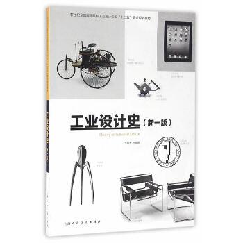 """工业设计史(新一版)---新世纪全国高等院校工业设计专业""""十三五""""重点规划教材"""