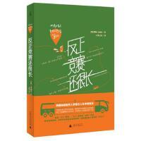 【XSM】反正竞赛还很长 [韩] 罗英石 广西师范大学出版社9787549587605