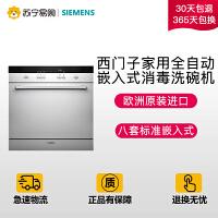 【苏宁易购】SIEMENS/西门子洗碗机家用 全自动 嵌入式SC73M810TI消毒刷碗进口