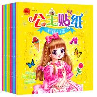公主换装贴纸书女孩趣味粘贴贴画书3-6岁儿童益智玩具 一套10本