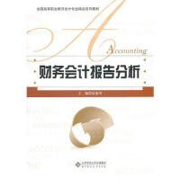 【正版二手书9成新左右】财务会计报告分析 裴淑琴 北京师范大学出版社