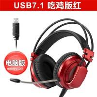 E11 游戏耳机(头戴式电竞耳麦克风 重低音电脑7.1声道 吃鸡听声辩位)