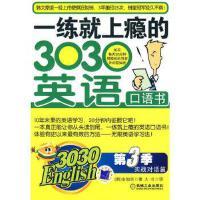 【二手旧书8成新】一练就上瘾的3030英语口语书第三季 实战对话篇 金知完 机械工业出版社9787111277576