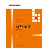 商务交流(第二版)(21世纪高等继续教育精品教材・市场营销系列)