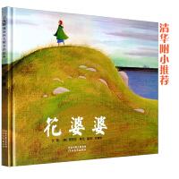 花婆婆――清华附小推荐的经典绘本!美国国家图书奖作品!