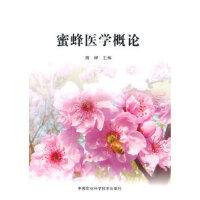 蜜蜂医学概论 9787511614131 中国农业科学技术出版社 周婷 主编