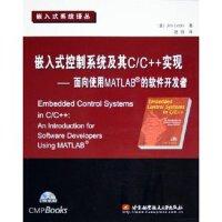 嵌入式控制系统及其C/C++实现――面向使用MATLAB®的软件开发者(附CD-ROM光盘一张)