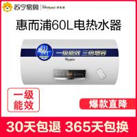 【苏宁易购】惠而浦电热水器60升 家用储水式 洗澡 ESH-60EL(遥控)速热 恒温