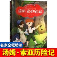 爱不释手的成长必读经典 汤姆索亚历险记 彩图注音版小学生1-3年级无障碍阅读 世界中外经典