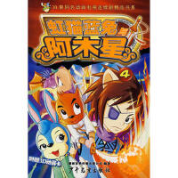 虹猫蓝兔阿木星:马三娘外传,4 9787532473434