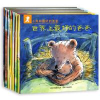 小熊和最好的爸爸全套7册蒲公英少幼儿童宝宝亲子情商父爱启蒙认知教育绘本故事图书0-2-3-4-5-6周岁书籍