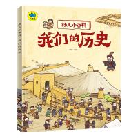 我们的历史 3-6岁幼儿小百科 绘本故事